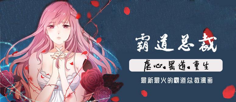 2019年霸道总裁漫画排行榜